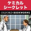 英語でケミカル・シークレット「Chemical Secret」iPhone版:英語タウンのオックスフォード・ブックワームズ・スーパーリーダー THE OXFORD BOOKWORMS LIBRARY レベル3